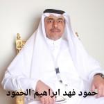 حمود فهد ابراهيم الحمود