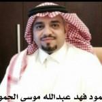 حمود فهد عبدالله موسى الحمود 