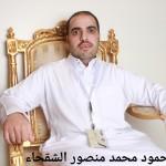 حمود محمد منصور الشقحاء