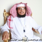 خالدعبدالمحسن عبدالعزيز الجنيني