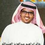 خالد ابراهيم عبدالعزيز العبيدالله