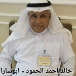 خالد احمد الحمود - ابوسارا