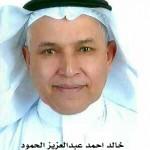 خالد احمد عبدالعزيز الحمود - ابو سارا