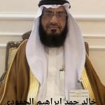 خالد حمد ابراهيم الحمودي