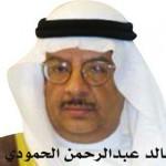 خالد عبدالرحمن الحمودي