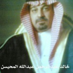 خالد عبدالرحمن عبدالله المحيسن