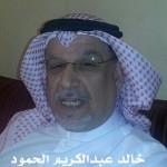 خالد عبدالكريم الحمود