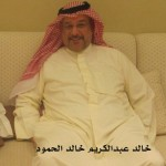 خالد عبدالكريم خالد الحمود 