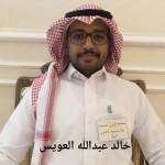 خالد عبدالله العويس