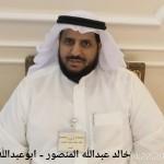 خالد عبدالله المنصور