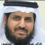 خالد عبدالله محمد المنصور