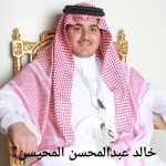 خالد عبدالمحسن المحيسن 