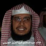 خالد عبدالمحسن عبدالعزيز الجنيني الرياض 