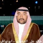 خالد علي الشقحاء - ابونواف