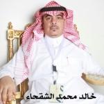 خالد محمد الشقحاء 