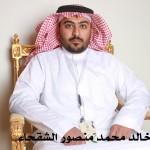 خالد محمد منصور الشقحاء 