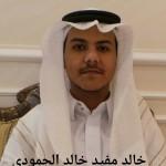 خالد مفيد خالد الحمودي