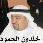 خلدون عبدالرحمن عبدالحميد الحمود - ابوعبدالرحمن  