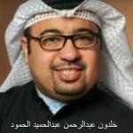خلدون عبدالرحمن عبدالحميد الحمود (3)