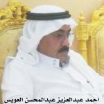 د.احمد عبدالعزيز عبدالمحسن العويس 