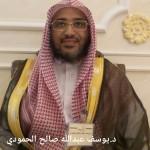 د. يوسف عبدالله صالح الحمودي