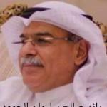 رائد صالح سليمان الحمود