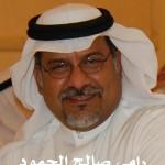 رامي صالح الحمود  