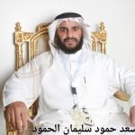 سعد حمود سليمان الحمود 