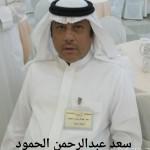 سعد عبدالرحمن محمد يوسف الحمود