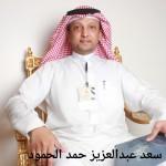سعد عبدالعزيز حمد الحمود (3)