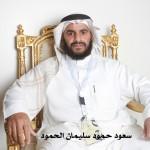 سعود حمود سليمان الحمود 