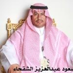 سعود عبدالعزيز الشقحاء