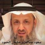 سعود عبدالعزيز سليمان عبدالعزبز الحمود