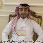 سلطان سعد عبدالعزيز سليمان الحمود