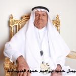 سليمان حمود ابراهيم حمود العبيدالله 