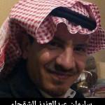 سليمان عبدالعزيز الشقحاء