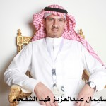 سليمان عبدالعزيز فهد الشقحاء 