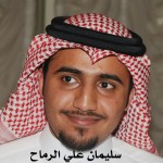 سليمان علي الرماح
