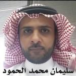 سليمان محمد سليمان الحمود