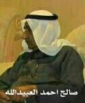 صالح احمد العبيدالله