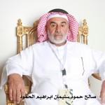 صالح حمود سليمان ابراهيم الحمود 