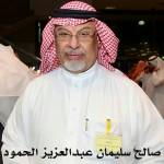صالح سليمان عبدالعزيز الحمود - ابورياض 