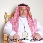 صالح سليمان عبدالعزيز الحمود