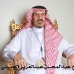 صالح عبدالمحسن عبدالعزيز الجنيني 