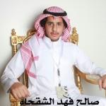 صالح فهد الشقحاء 