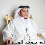 صالح محمد العبيدالله