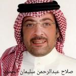 صلاح عبدالرحمن سليمان الحمود
