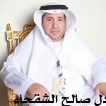 عادل صالح الشقحاء