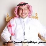 عبدالحسن عبدالله عبدالمحسن عبدالعزيز الجنيني
