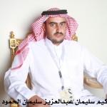 عبدالحكيم سليمان عبدالعزيز سليمان الحمود